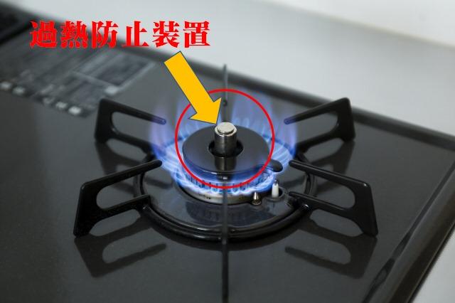 過熱防止装置