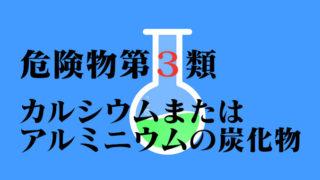 カルシウムまたはアルミニウムの炭化物