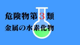 金属の水素化物