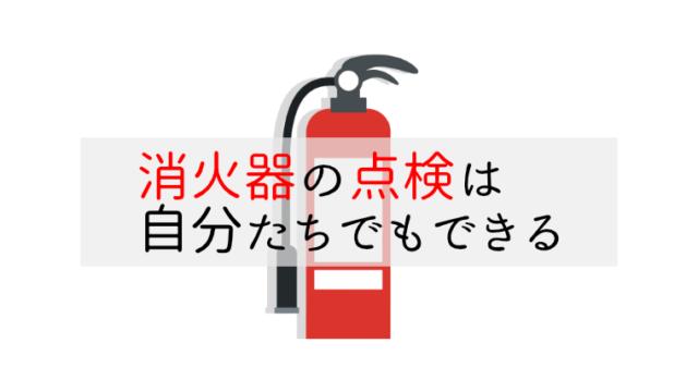 消火器点検方法