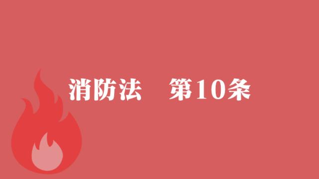 消防法第10条
