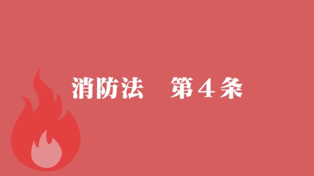 消防法第4条立入検査